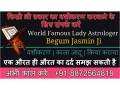 consult-lady-astrologer-begum-jasmin-call-now-small-0