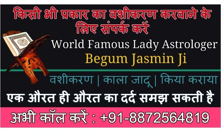 consult-lady-astrologer-begum-jasmin-call-now-big-0