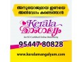 matrimony-site-in-kerala-free-matrimony-service-for-malayalee-brides-and-grooms-small-0
